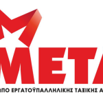 Retour de Grèce, contacts syndicaux